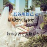 長谷川博己の結婚歴や彼女歴がすごい?鈴木京香が遂に妻になるのか?