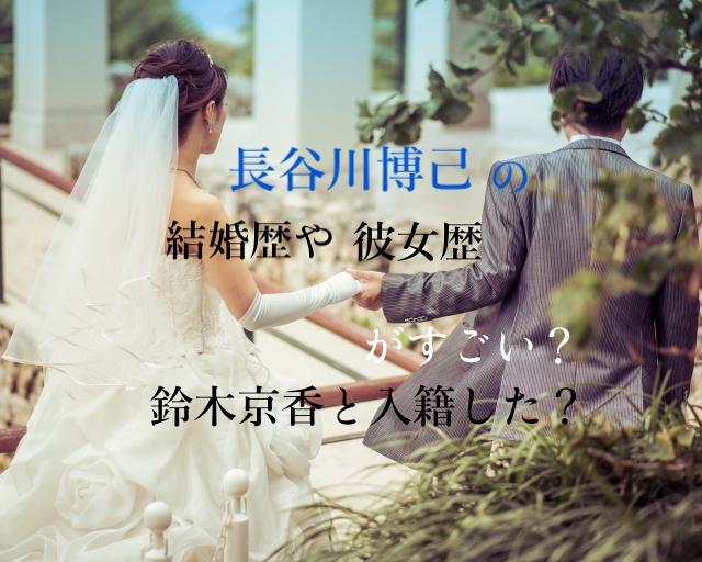 博己 結婚 長谷川