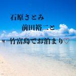 石原さとみが彼氏前田裕二と宿泊したリゾートホテルの場所はどこ?
