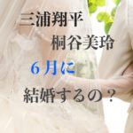 三浦翔平の結婚願望は?桐谷美玲と6月に入籍で妊娠しているの?