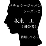 坂東工【バチェラーの司会者】は結婚して妻がいる?身長や経歴は?