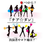 チアダン【ドラマ】いつから?出演者やロケ地とエキストラ情報も!