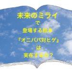 未来のミライのオニババ対ヒゲの絵本は実在する?購入先や内容ネタバレ!