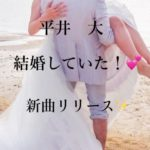 平井大は結婚してるか彼女がいるのか?出身地や身長と年齢もチェック!