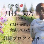 ドラ恋 うみちゃん【川村海乃】の出演CMやドラマは?本名や彼氏も気になる!