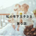 私の年下王子様0話ネタバレ感想とキャスト!放送直前スペシャル【abema】
