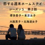 恋ステ5弾の2話ネタバレ感想【博多男子×東京女子と大阪男子×北海道女子】