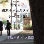 恋ステ中間告白の結果【ネタバレ】は?博多男子×東京女子と北海道女子×大阪男子