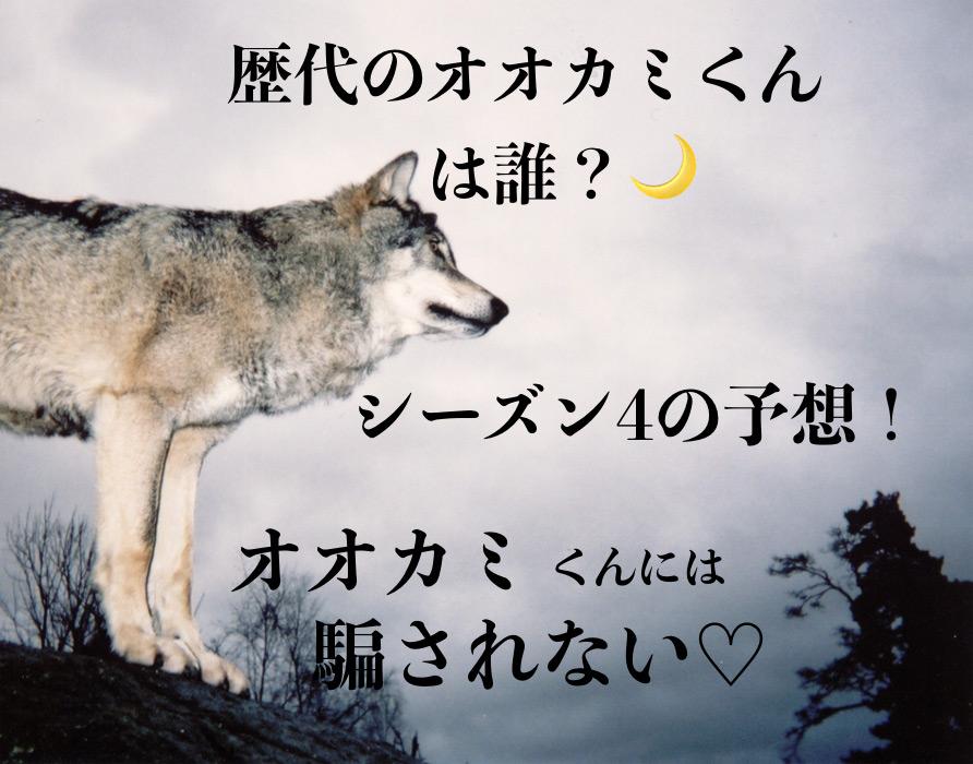 くん 歴代 オオカミ