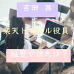 吉田茜 楽天トラベルハワイ支店GMの経歴や彼氏の画像!セブンルール8/7出演
