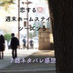 恋ステシーズン5ネタバレ7話!博多男子・東京女子・大阪男子・北海道女子!