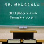 今日好き第11弾メンバーのTwitterやプロフィール!出演者のインスタも!