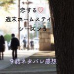 恋ステシーズン5-9話ネタバレ!総選挙投票方法は?【恋する週末ホームステイ】