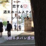 恋ステシーズン5-10話ネタバレ感想!すれ違った気持ちは修復できるのか?