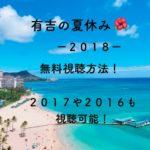 有吉の夏休み2018を見逃した人や再放送を見たい人必見!動画を無料視聴する方法