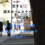 恋ステ シーズン5-11話ネタバレ!大阪男子と北海道女子の最終回の結果は?