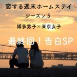恋ステシーズン5の最終回ネタバレと結果は?博多男子と東京女子の結末は?