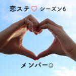 恋ステ シーズン6弾メンバーのインスタやツイッター【恋する週末ホームステイ】