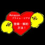 amazonプライムビデオを無料体験!入会登録や解約方法を画像付きで解説!
