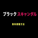 ブラックスキャンダル2話1話を見逃したら無料視聴!pandora以外の動画