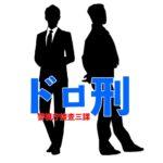 ドロ刑 3話の動画はyoutubeで視聴?無料のpandoraにある?