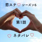恋ステ シーズン6-1話ネタバレ!ピュア弾!【恋する週末ホームステイ】