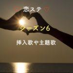 恋ステ シーズン6の挿入歌と主題歌は?洋楽の何て曲名?【abema】