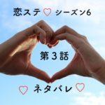 恋ステシーズン6-3話ネタバレ!告白デートはまさかの展開とあつれなの再会!