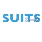 スーツ【日本版】5話見逃したら無料配信動画で視聴!pandora以外の方法は?