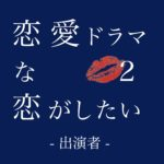 ドラ恋シーズン2 メンバーのプロフィールやインスタ【恋愛ドラマな恋がしたい2】