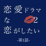 ドラ恋2-1話ネタバレ感想!最初にキスするペアは?【恋愛ドラマな恋がしたい2】