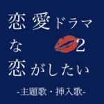 ドラ恋2の挿入歌や主題歌は誰の曲?【恋愛ドラマな恋がしたい2】