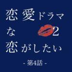 ドラ恋2-4話ネタバレ感想!密会デートに選んだ相手は?恋愛ドラマな恋がしたい2