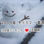 2019年冬ドラマ一覧!見逃し配信や主題歌や人気は?【期待度ランキング】