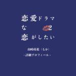 ドラ恋もか【山﨑萌香】の大学やインスタは?花晴れやオーマイジャンプに出演!