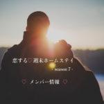 恋ステ シーズン7弾メンバー!出演者のTwitterやインスタやプロフィール