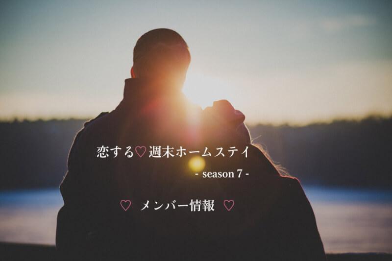 ステ ツイッター 恋