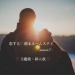 恋ステシーズン7の挿入歌や主題歌!洋楽の曲【恋する週末ホームステイ】