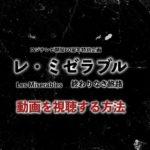 【ドラマ】レミゼラブルを見逃したら無料視聴可能?主題歌は誰の曲?