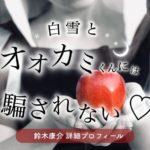 【オオカミくん】こうすけ/鈴木康介の身長は?モデルでウズイチ所属の俳優!