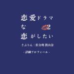 ドラ恋さぶりん|佐分利眞由奈の高校や彼氏やブログは?花晴れに出演していた!