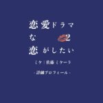 ドラ恋ミケ|佐藤ミケーラの話し方が特徴的!jellyモデルで元アイドリング!