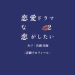 ドラ恋カツ|兵頭功海の身長や高校は?元野球部で五億円のじんせいに出演決定!