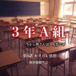 3A|4話ネタバレ感想と5話あらすじ!見逃しドラマ動画を無料視聴する方法!