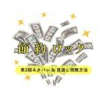 ドラマ|節約ロック2話ネタバレ感想!見逃し動画の無料視聴方法も!
