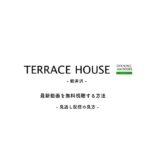 テラスハウス最新動画を見逃したら無料配信で視聴する方法!軽井沢編の地上波!