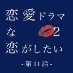 ドラ恋2-11話ネタバレ感想!メンバー投票で選ばれたペアは誰?