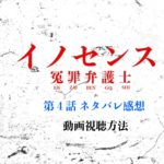 ドラマ|イノセンス 4話ネタバレ感想!ゲストはともさかりえと入山法子!