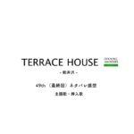 テラスハウス軽井沢|49th 最終回ネタバレ感想!挿入歌や主題歌も!