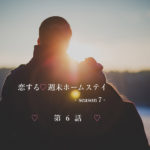 恋ステシーズン7-6話ネタバレ感想!新メンバー追加!【恋する週末ホームステイ】